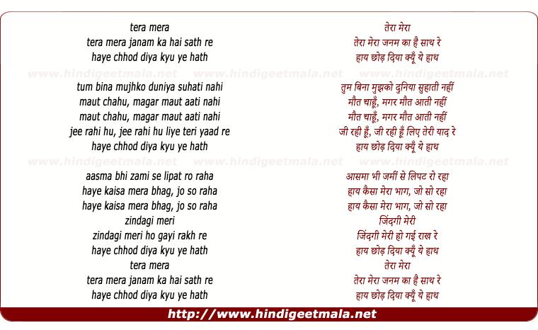 lyrics of song Tera Mera Janam Ka Hai Sath Re