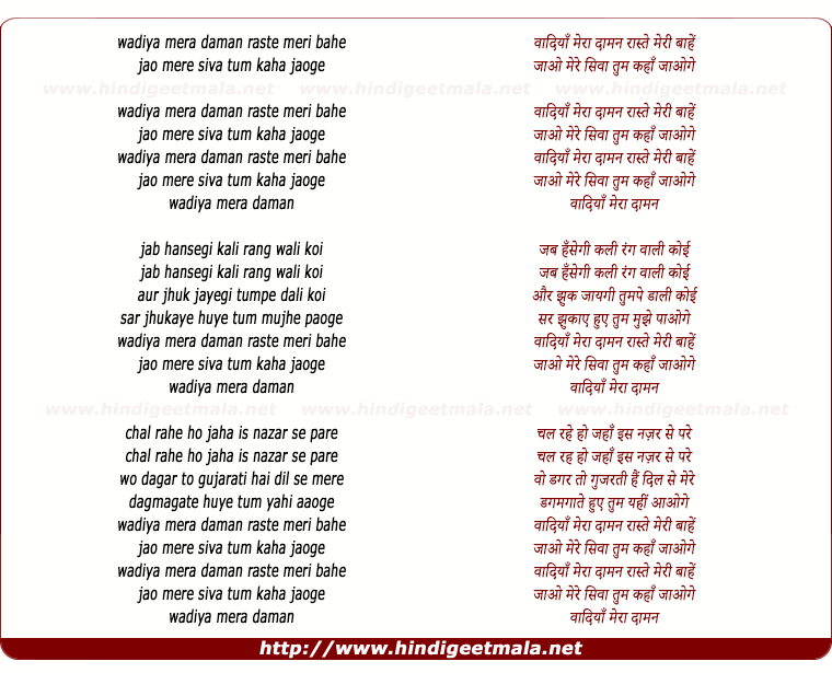 lyrics of song Wadiyan Mera Daman Raste Meri Baahe (Female)