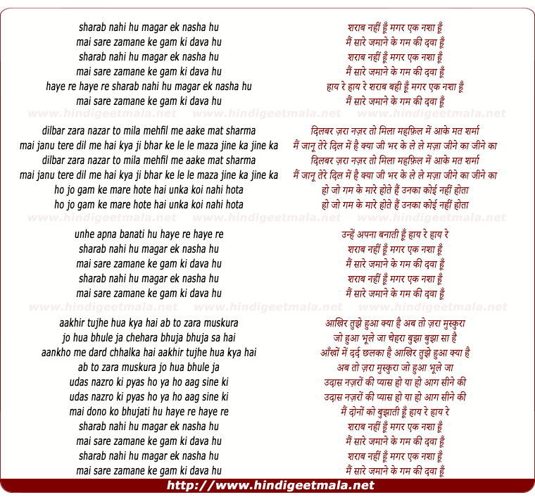 lyrics of song Sharab Nahi Hu Magar Ek Nasha Hu