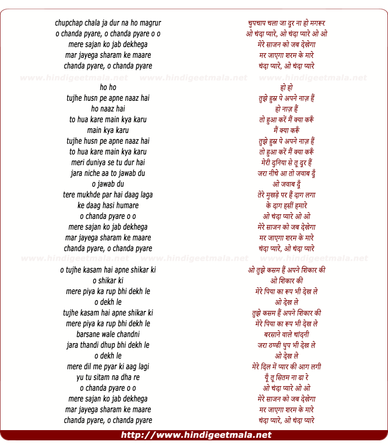 lyrics of song Chup Chap Chala Ja Door