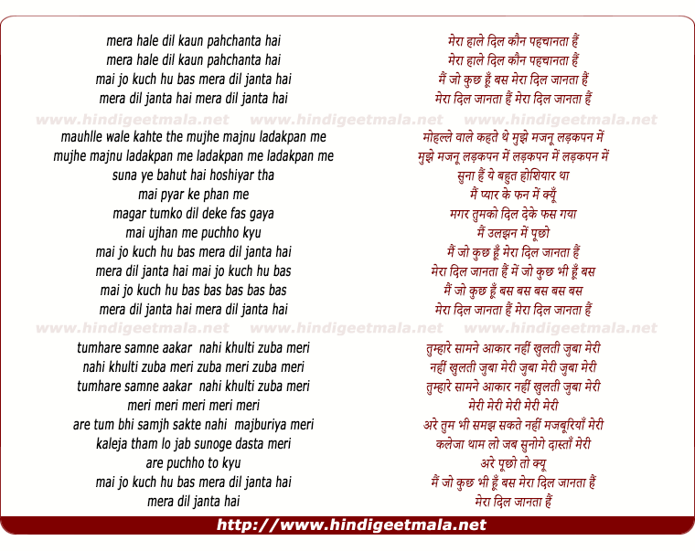 lyrics of song Mera Haale Dil Kaun Pehchanta Hai