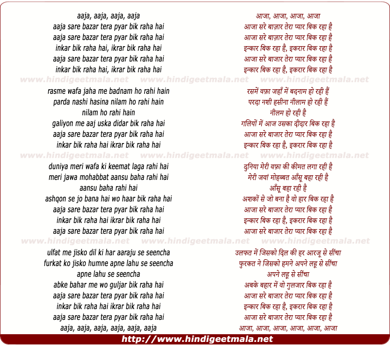 lyrics of song Aaja Sare Bazar Tera Pyar Bik Raha Hai