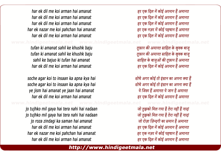 lyrics of song Har Ek Dil Me Koi Arman Hai Amaanat (Male)