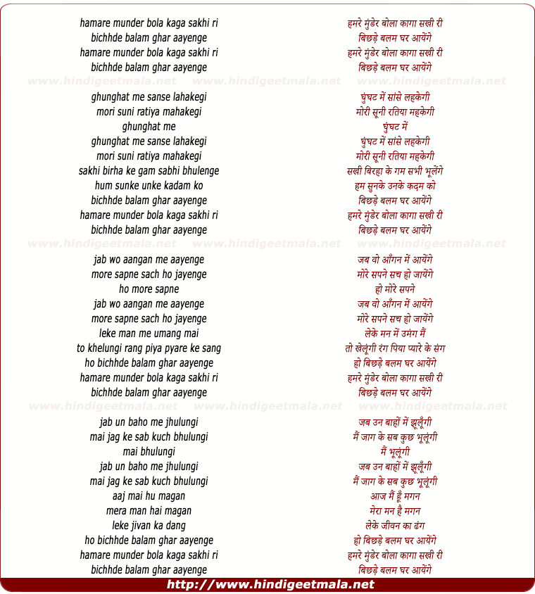 lyrics of song Hamre Munder Bola Kaga Sakhi Ri