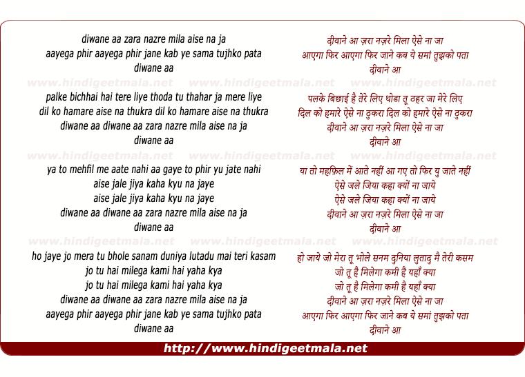 lyrics of song Diwane Aa Zara Nazre Mila