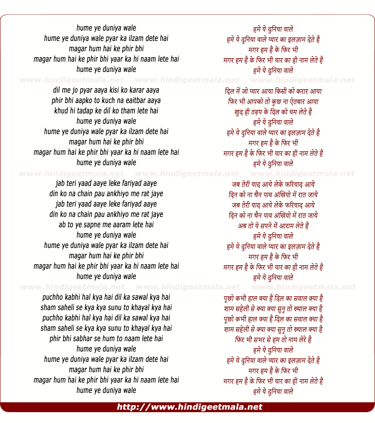 lyrics of song Hume Ye Duniya Wale