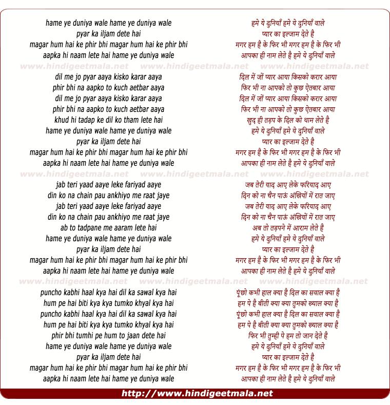 lyrics of song Hame Ye Duniya Wale