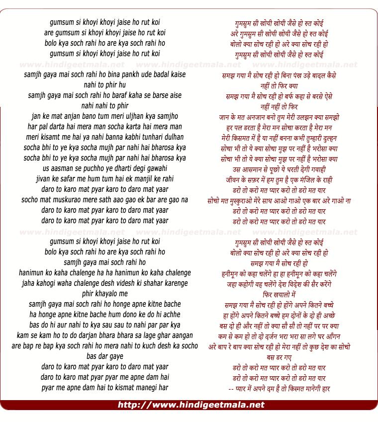 lyrics of song Gumsum Si Khoyi Khoyi Jaise Ho Rut Koi
