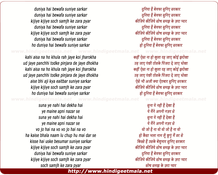 lyrics of song Duniya Hai Bewafa Suniye Sarkar