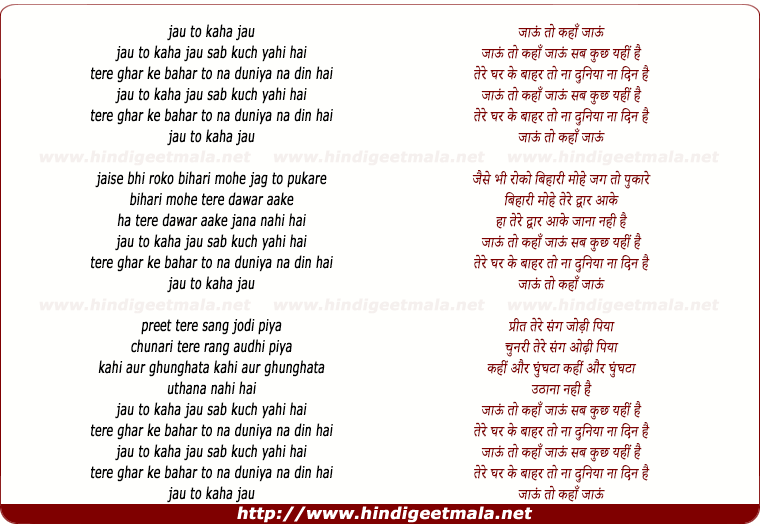 lyrics of song Jau To Kaha Jau Sab Kuch Yahi Hai