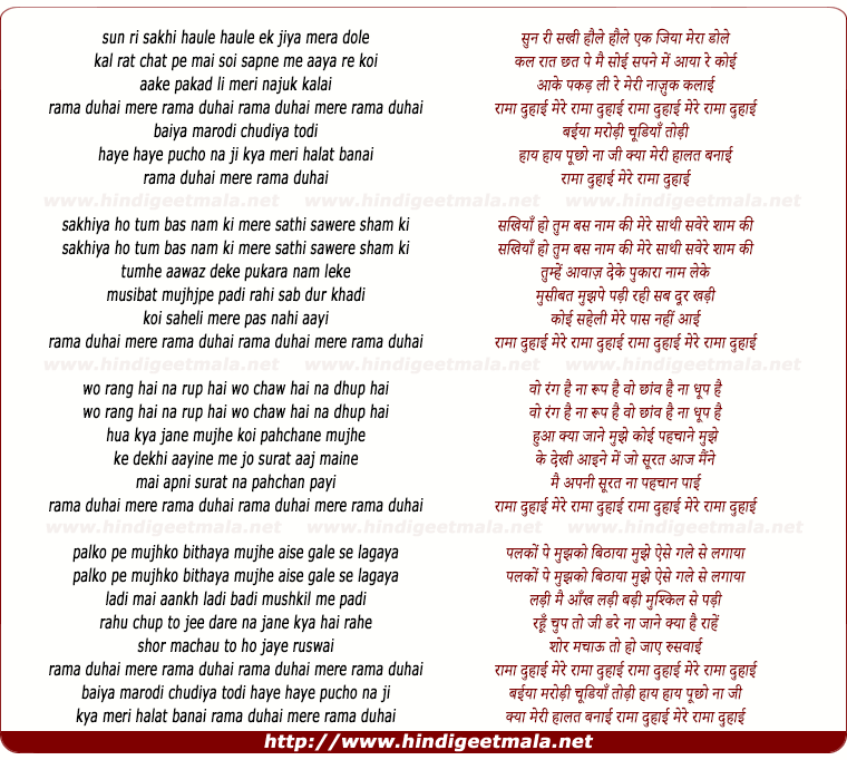 lyrics of song Rama Duhai Mere Rama Duhai