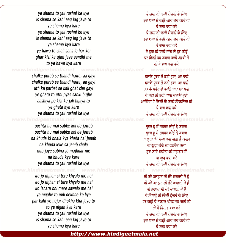 lyrics of song Ye Shama To Jali Roshani Ke Liye