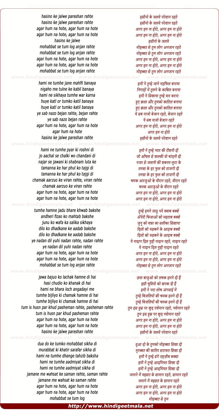 lyrics of song Hasino Ke Jalve Pareshan Rehte Agar Hum Na Hote
