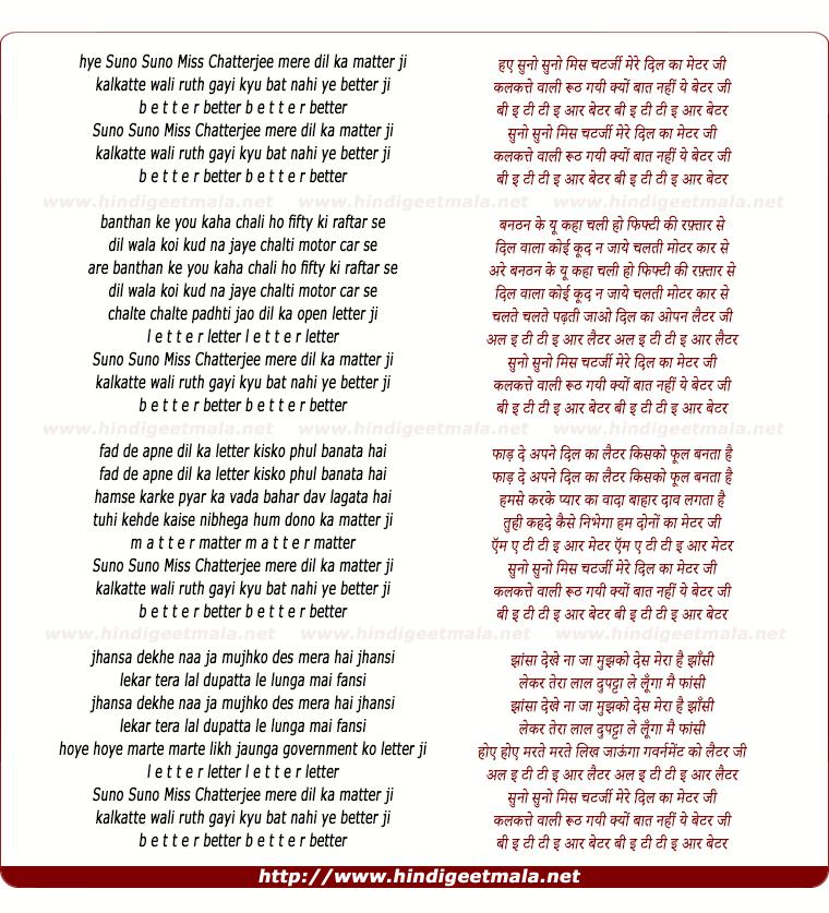 lyrics of song Suno Suno Miss Chatterjee Mere Dil Matter Ji