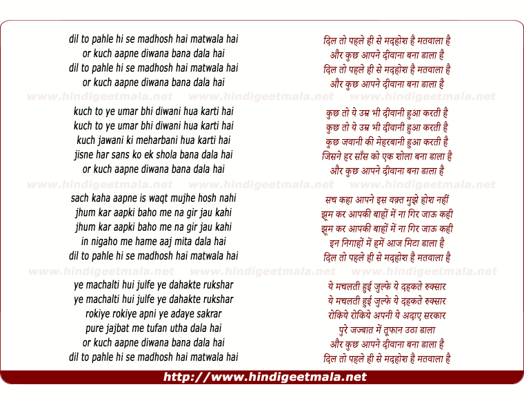 lyrics of song Dil To Pehle Se Madhosh Hai Matwal Hai