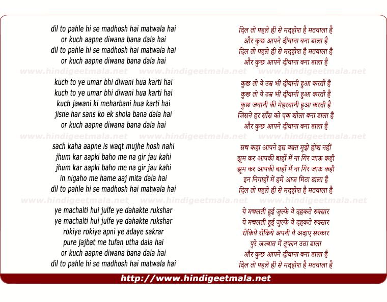 lyrics of song Dil To Pehle Se Madhosh Hai Matwal Hai