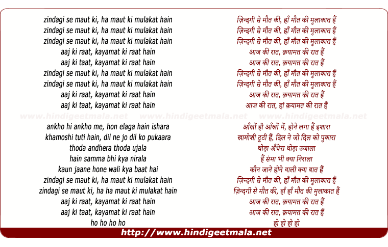 lyrics of song Zindagi Se Maut Ki Mulaqat Hai
