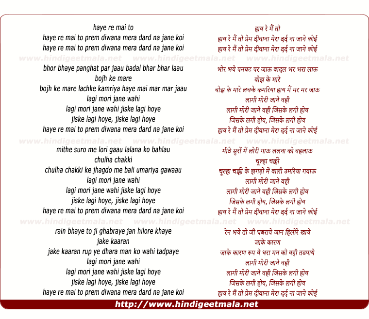 lyrics of song Haye Re Main To Prem Diwana