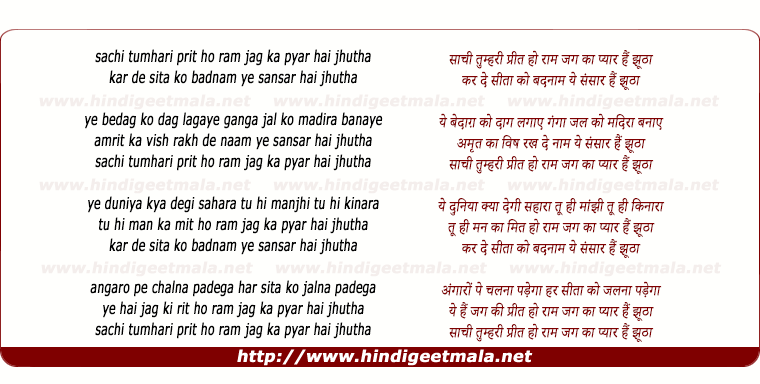 lyrics of song Sachhi Tumhari Preet Ho Ram