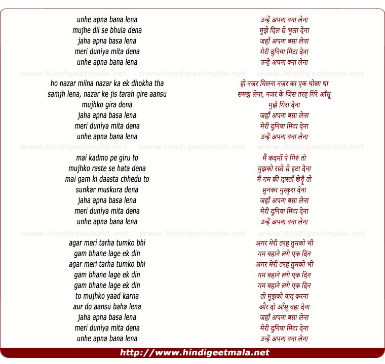 lyrics of song Unhe Apna Bana Lena Mujhe Dil Se Bhula Dena
