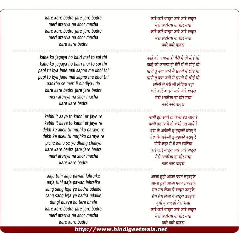 lyrics of song Kare Kare Badra, Ja Re Ja Re Badra
