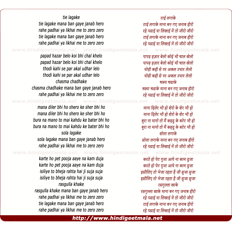 lyrics of song Tie Laga Ke Mana Ban Gaye Hero