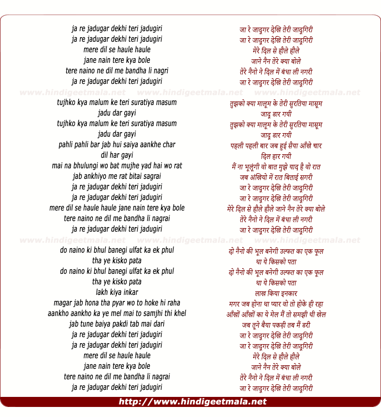 lyrics of song Ja Re Jadugar Dekhi Teri Jadugari