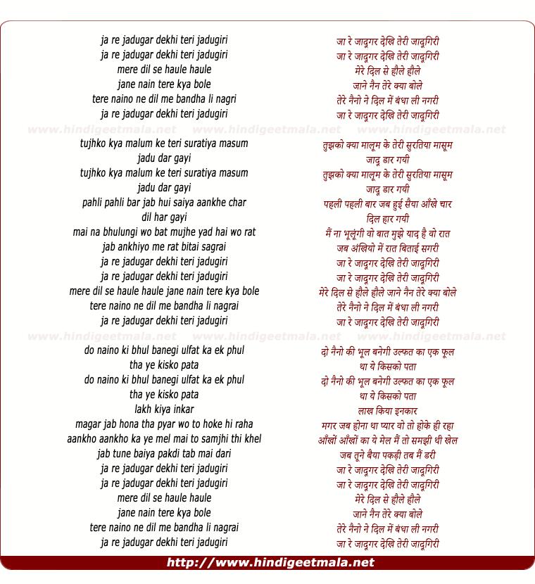 lyrics of song Ja Re Jadugar Dekhi Teri Jadugari