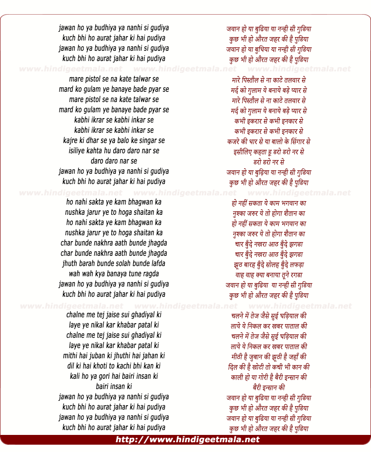 lyrics of song Jawan Ho Ya Budhiya Ya Nanhi Si Gudiya