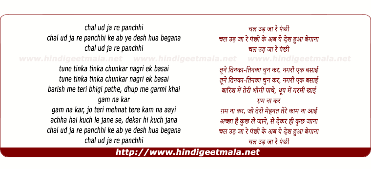 lyrics of song Chal Ud Ja Re Panchhi, Ke Ab Ye Desh Hua Begana (Part 3)