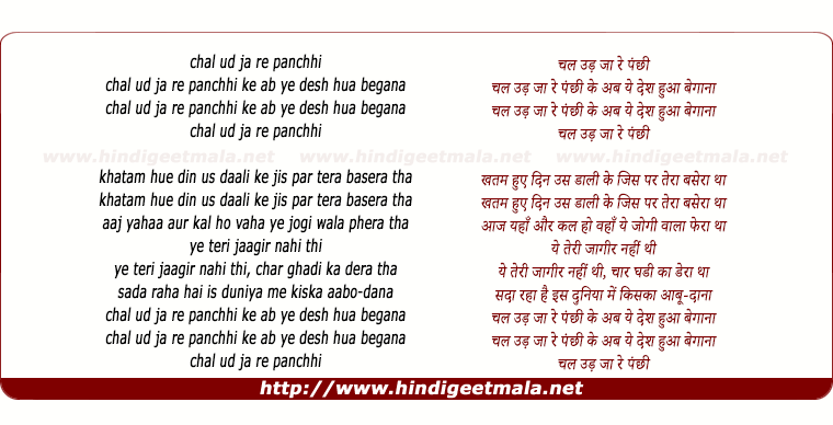 lyrics of song Chal Ud Ja Re Panchhi, Ke Ab Ye Desh Hua Begana (Part 1)
