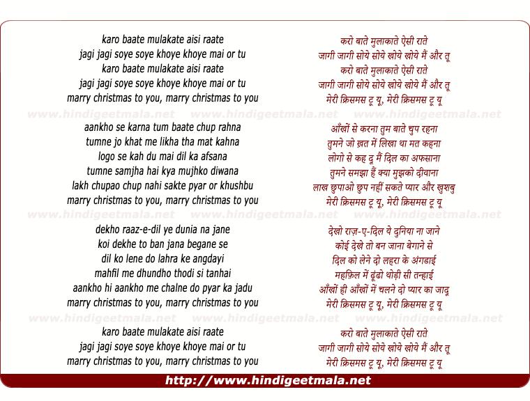 lyrics of song Karo Bate Mulakate Aisi Rate