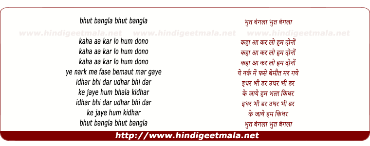 lyrics of song Mai Bhukha Hu Tujhe Khaunga (Bhut Bungla)