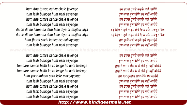 lyrics of song Hum Itna Tumse Kah Ke Chale Jayenge
