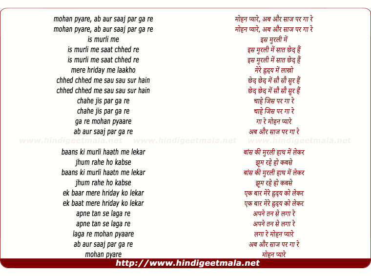 lyrics of song Mohan Pyare Ab Aur Saaj Par Ga Re