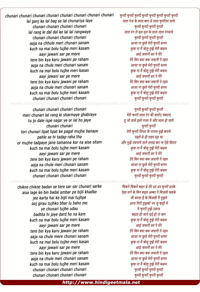 lyrics of song Aaja Na Chhu Le Meri Chunari Sanam