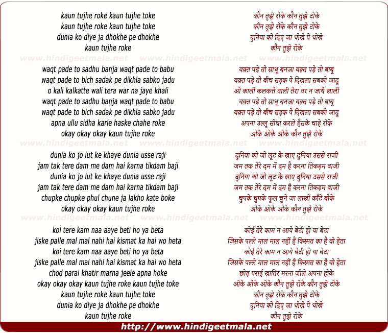 lyrics of song Kaun Tujhe Roke Kaun Tujhe Toke
