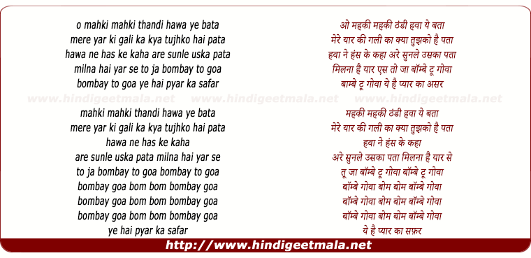 lyrics of song O Maheki Maheki Thandi Hawa Ye Bata
