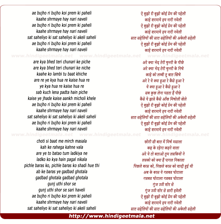 lyrics of song Ae Bujho Ri Bujho