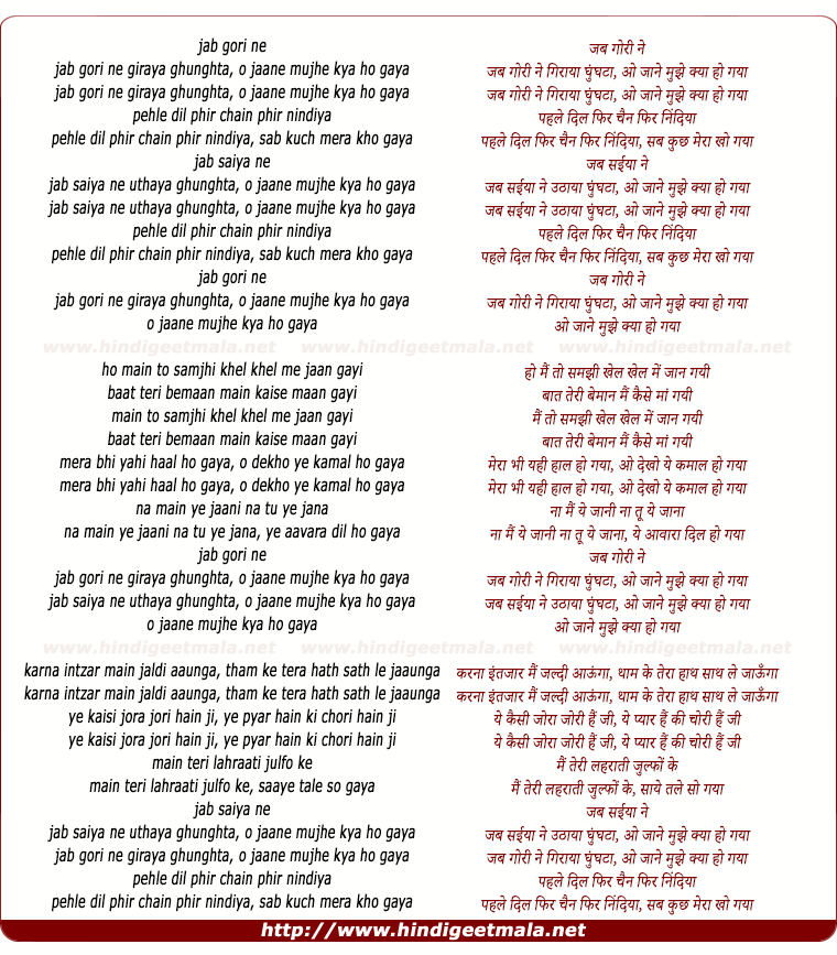 lyrics of song Jab Gori Ne