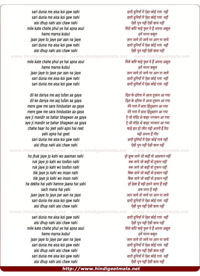 lyrics of song Saari Duniya Me Aisa Koi Gaav Nahi