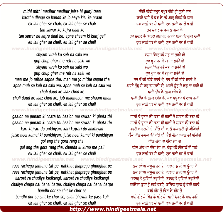 lyrics of song Ek Lali Ghar Se Chali