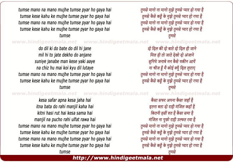 lyrics of song Tumse Mano Na Mano Mujhe Tumse Pyar Hai