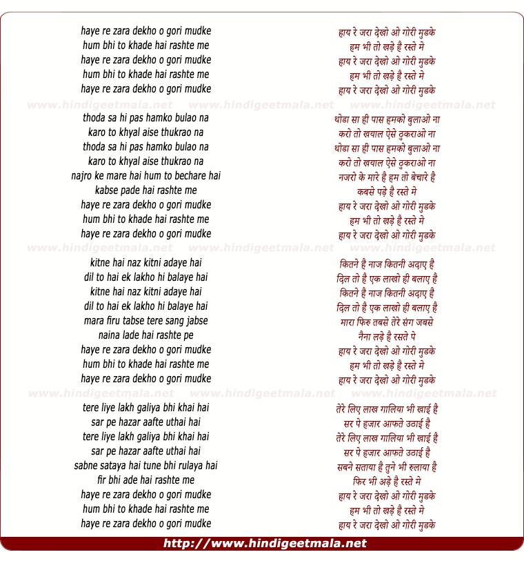 lyrics of song Hay Re Zara Dekho Ho Gori Mudke