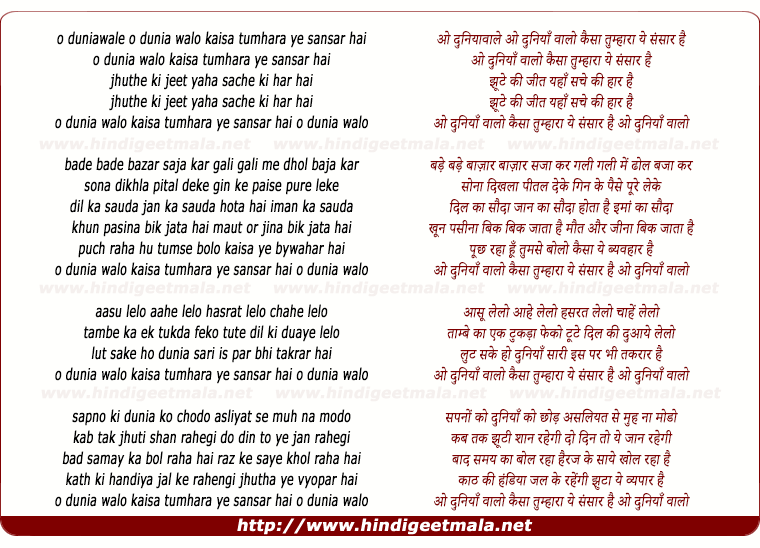 lyrics of song O Duniyawale Kaisa Tumhara Ye Sansaar Hai
