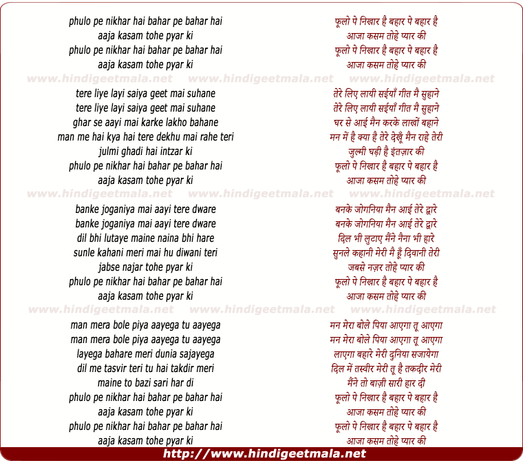 lyrics of song Phulo Pe Nikhar Hai Bahar Pe Bahar Hai