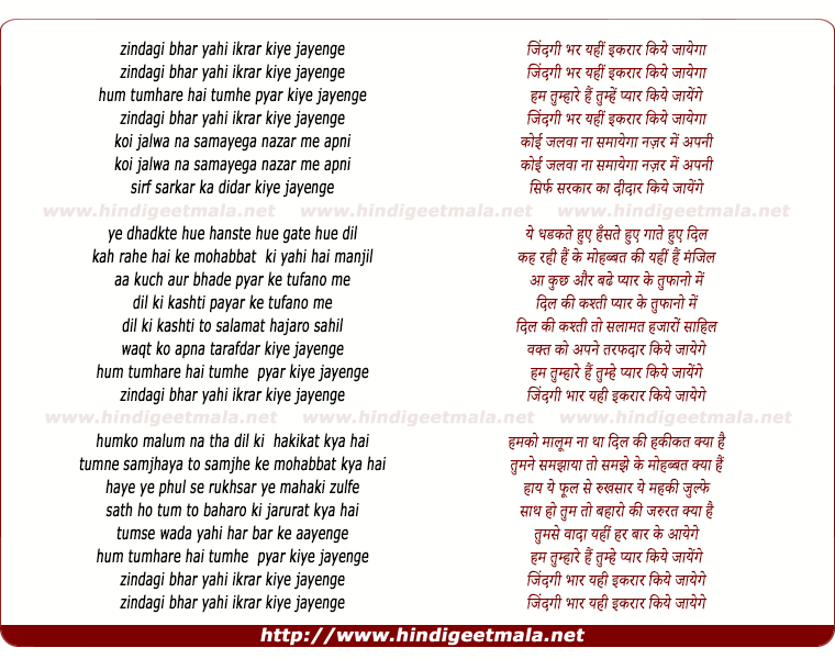lyrics of song Zindagi Bhar Yahi Ikrar Kiye Jayenge
