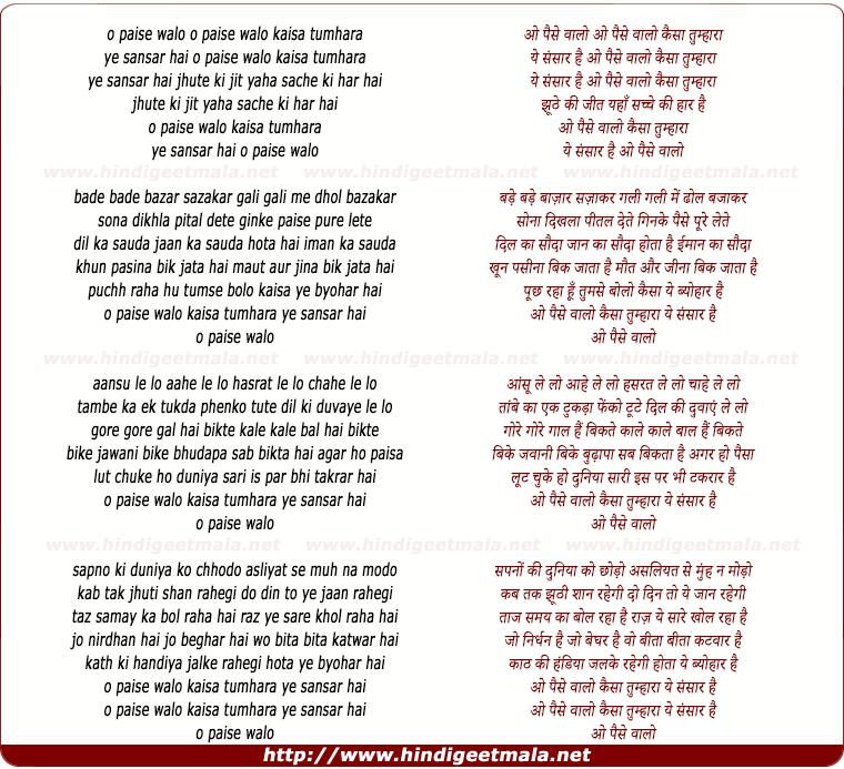 Paise Walo Kaisa Tumhara Ye Sansar Hai - पैसे वालो