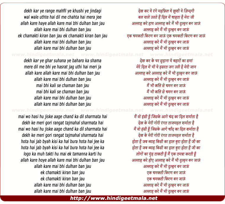 lyrics of song Allah Kare Mai Bhi Dulhan Ban Jau