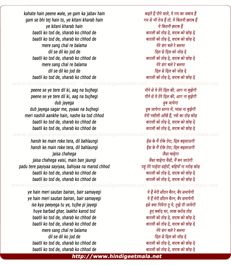 lyrics of song Batli Ko Tod De